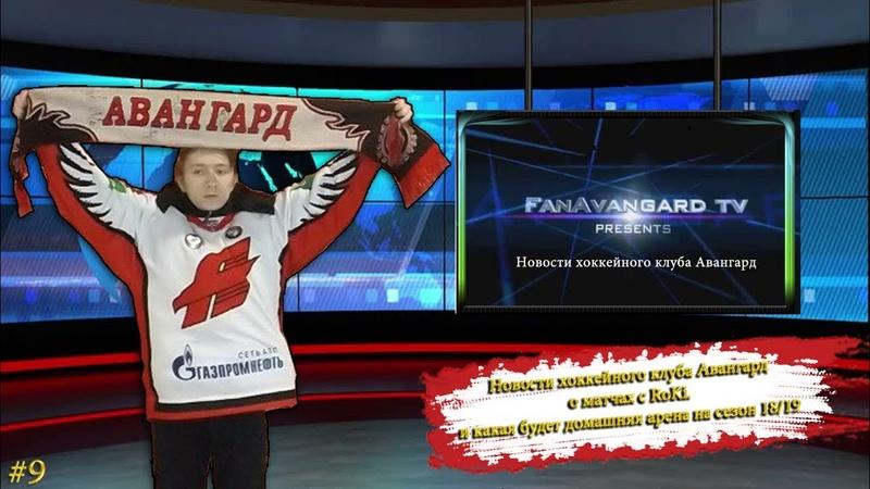 9 Новости хоккейного клуба Авангард о матчах с RoKi.и какая будет домашняя арена на сезон 18/19 » Freewka.com - Смотреть онлайн в хорощем качестве