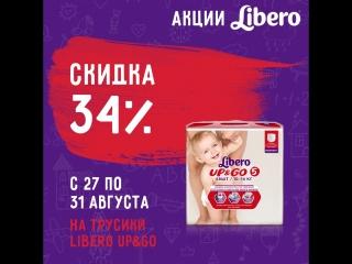 Акции Libero в Tmall: 27-31 августа