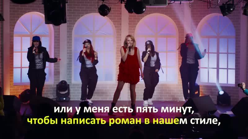 Галина Боб 5 минут Караоке Версия OST ДеФФчонки ТНТ