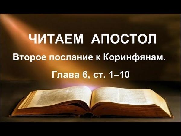 Читаем Апостол. 16 сентября 2018г. Второе послание апостола Павла к Коринфянам. Глава 6, ст. 1–10