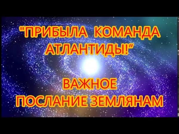 """ПРИБЫЛА КОМАНДА АТЛАНТИДЫ """" ВАЖНОЕ ПОСЛАНИЕ ЗЕМЛЯНАМ"""