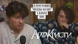 Агата Кристи в программе Звезды на бис (5 канал, 1995)