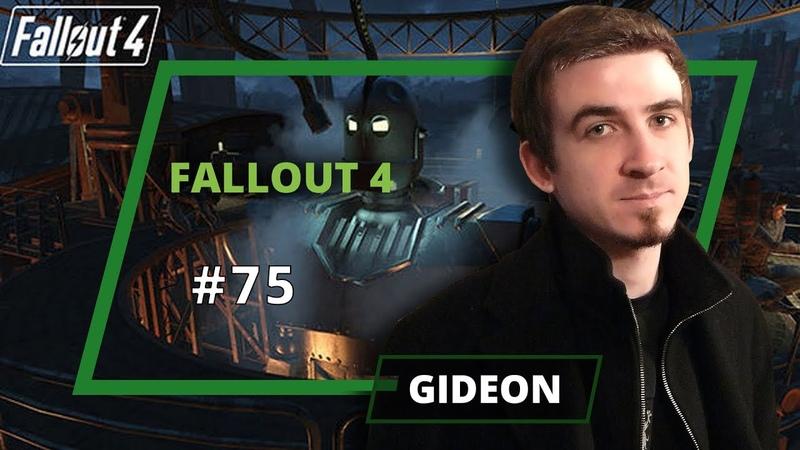 Fallout 4 - Gideon - 75 выпуск