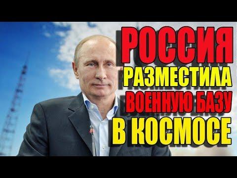CP0ЧH0! Ρ0CCИЯ РАЗМЕСТИΛА В0ЕΗΗУЮ БАЗУ В К0СМ0СΕ, С.Ш.А В ИСТЕΡИКЕ — Владимир Путин