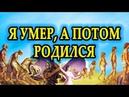 🌅 Я УМЕР а потом РОДИЛСЯ 🌅 Андрей Дуйко