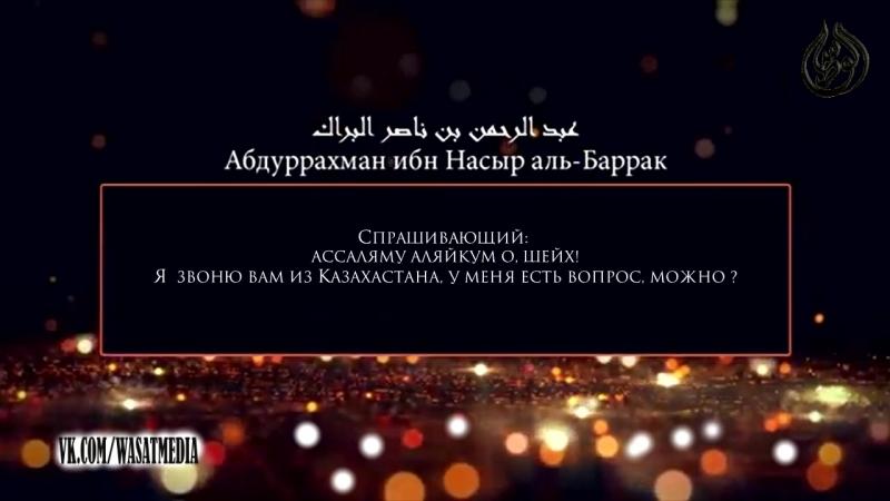 Наставление тем кто такфирит за грехи шейх Баррак HD