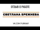 Отзыв о совместной работе Светлана Брежнева