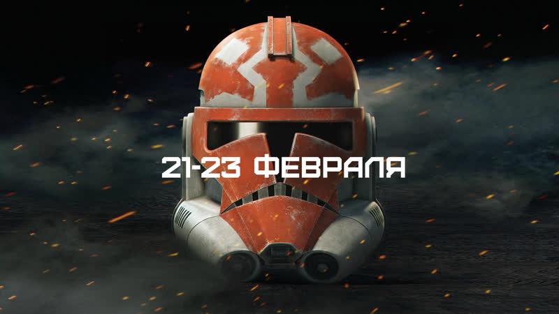Звёздные войны Войны клонов Премьера