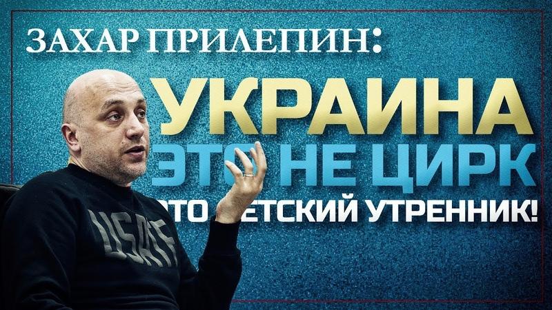 Захар Прилепин: Украина - это не цирк, это детский утренник! (Деян Деки Берич)