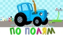 Синий трактор • ПО ПОЛЯМ - песня мультфильм для детей