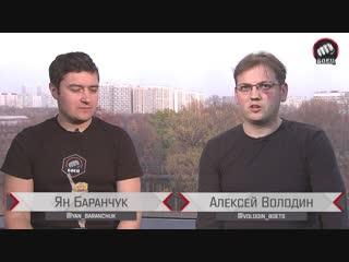 Что смотреть? Ян Баранчук И Алексей Володин
