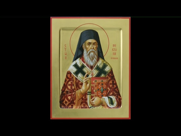 Святитель Нектарий Эгинский. Жизнеописание. Часть 3