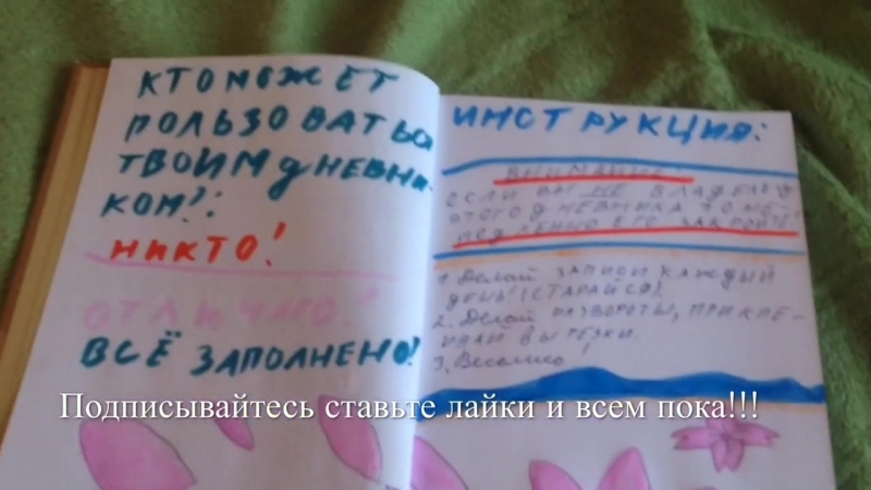 Оформление личного дневника/ 1
