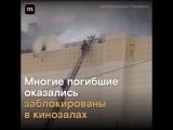 При пожаре вКемерово погибли 37 человек