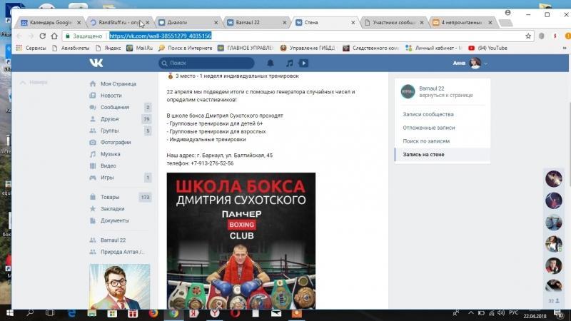 Итоги розыгрыша от Школы бокса Дмитрия Сухотского