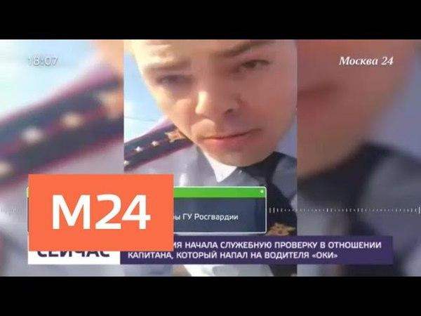 Росгвардия начала проверку в отношении капитана, который напал на водителя Оки - Москва 24