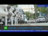 Жизнь до Крымского моста и после: как по обе стороны пролива смотрят в будущее?