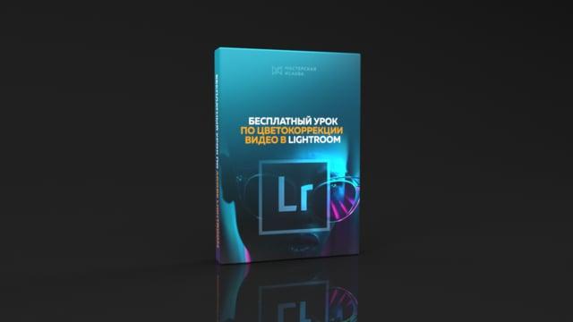 Мастерская Исаева. Бесплатный видеоурок по цветокоррекции в Lightroom.