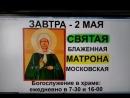 Завтра 2 мая память святой блаженной Матроны Московской