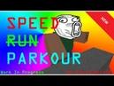 Короче говоря Speed Parkour