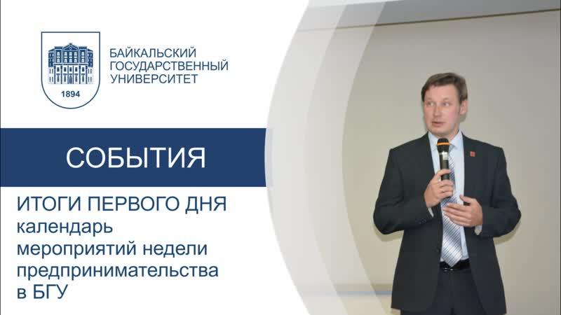 Всемирная неделя предпринимательства 2018 в Байкальском госуниверситете. 12 ноября 2018 г.