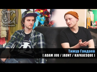 Тимур Гандаев ( Adam Jou / Jaunt / kafkaesque ) - Первый раз по радио услышал песню свою / ТЫСЛЫШАЛ