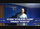 Отзыв от команды Четвертак Ограбление казино