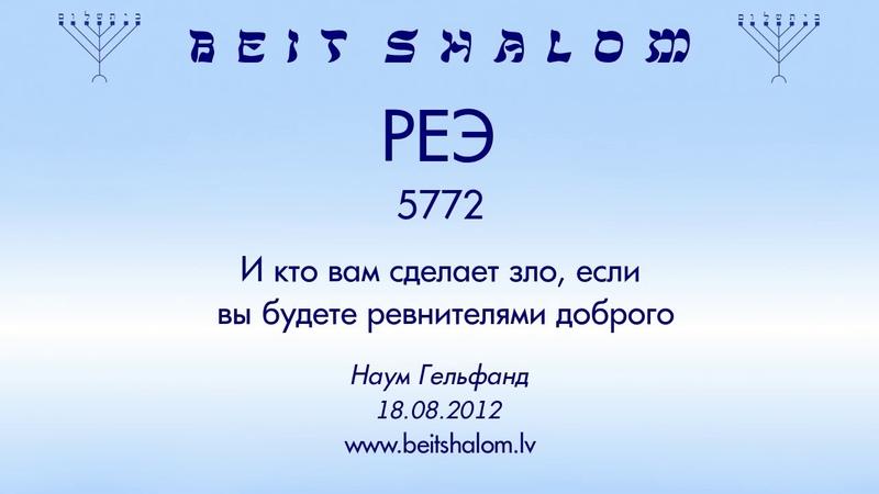 «РЕЭ» 5772 «И кто вам сделает зло, если вы будете ревнителями доброго» Н.Гельфанд (18.08.2012)