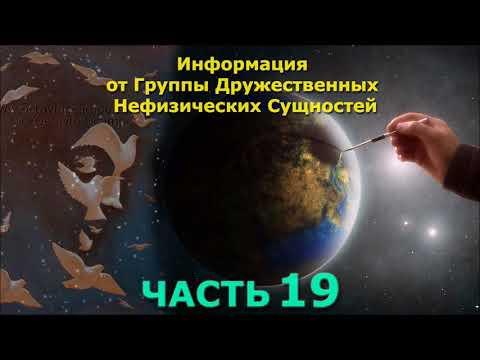 Наталья Кригер Информация от Группы Нефизических Дружественных Сущностей Часть 19