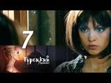 Турецкий транзит - Серия 7 - Детективный сериал (2014)