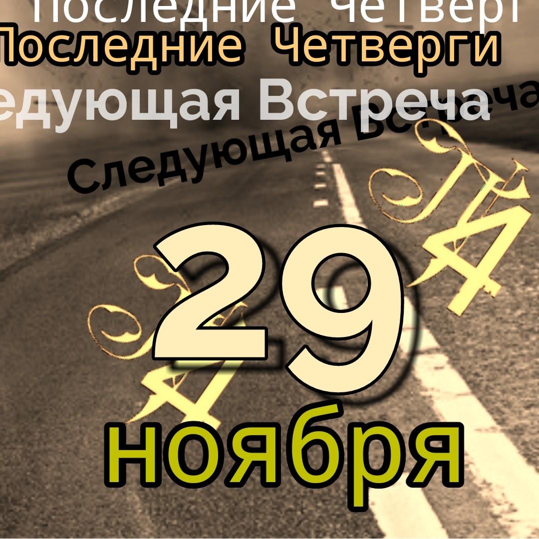 """Афиша Москва """"Последние Четверги"""" 29 НОЯБРЯ"""