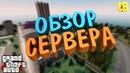 ОБЗОР СЕРВЕРА AVANGE RP GTA CRMP CRMP 0.3e