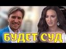 Денис Лебедев подал в суд после шоу Замуж за Бузову