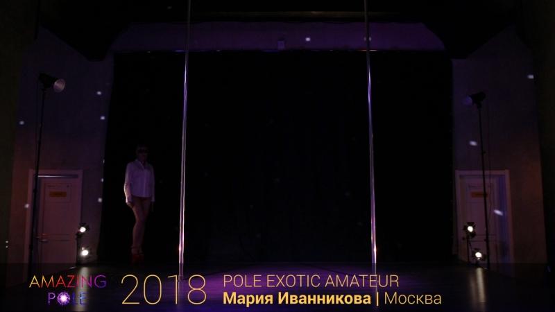 AMAZING POLE 2018   Мария Иванникова