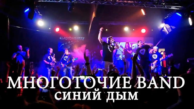 Многоточие исполнили трек Синий дым на своем 20-и в Москве. (17 ноября 2018 г.)