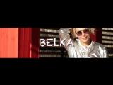 DANCEHALL BY BELKA MUSIC BY LISANDRO CUXI - CE QUI ME PLAIT ГОРКИНСКО-ОМЕТЬЕВСКИЙ ЛЕС
