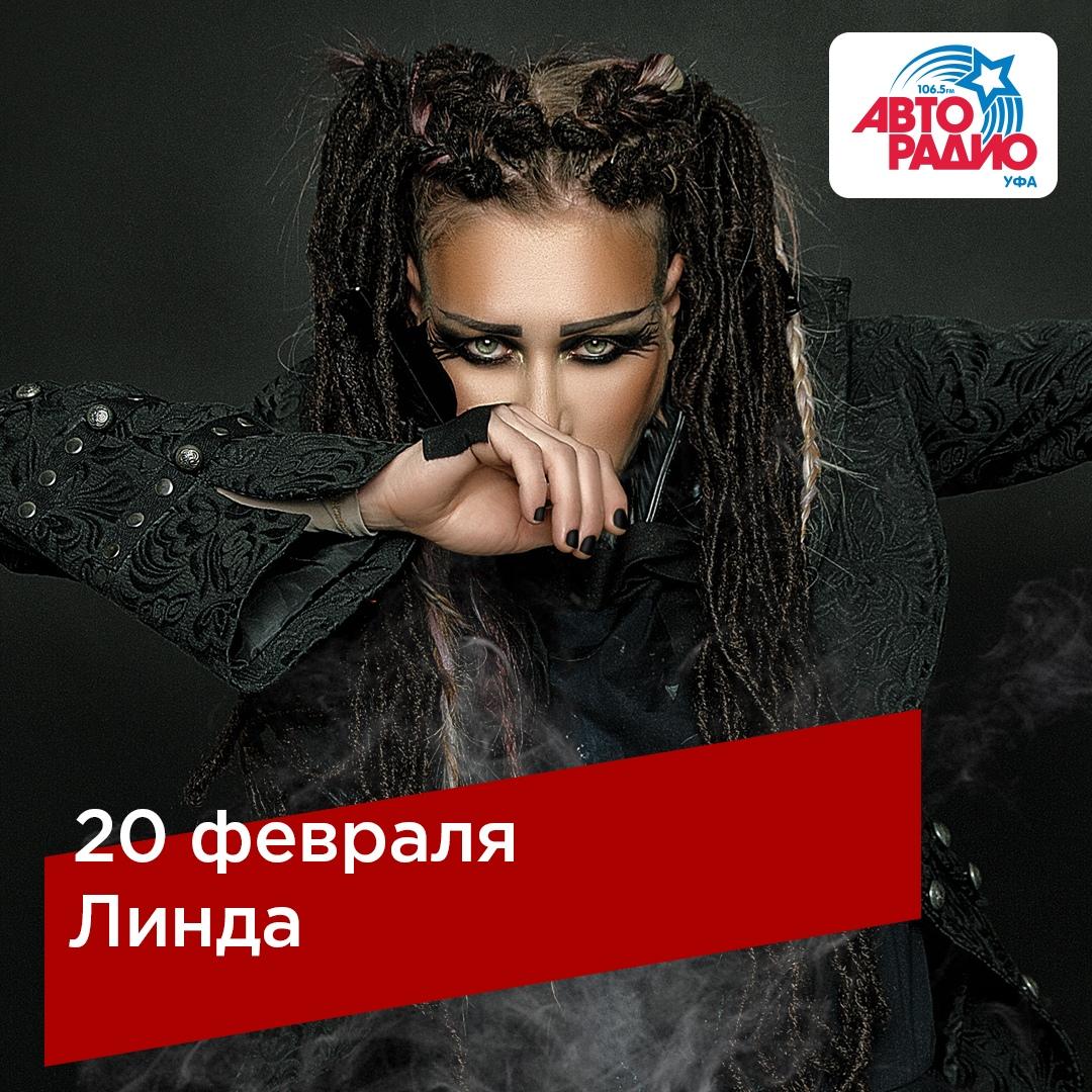Афиша Уфа Linda, 20 февраля в «Максимилианс» Уфа