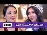 Мисс Казахстан - 2018 о семье и критике. The Эфир с Ляйлой Султанкызы