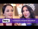 """""""Мисс Казахстан - 2018"""" о семье и критике. The Эфир с Ляйлой Султанкызы"""
