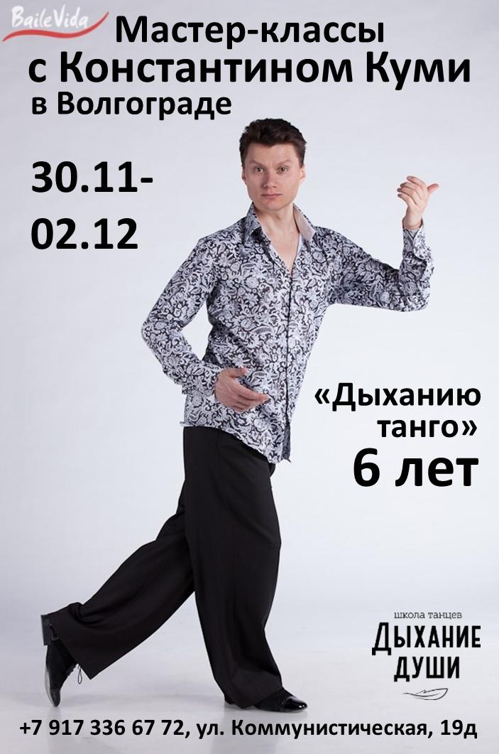 Афиша Волгоград День рождения Дыхания танго с Константином Куми