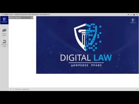 IT компания Etherus и платформа Digital Law Ваша возможность инвестирования и и заработка
