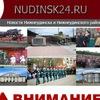 Новости Нижнеудинск NUDINSK24.RU