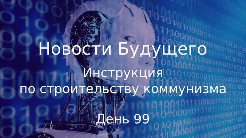 День 99 - Инструкция по строительству коммунизма - Новости Будущего (Советское Телевидение)