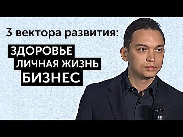 ТРИ ВЕКТОРА РАЗВИТИЯ здоровье личная жизнь бизнес Петр Осипов Бизнес Молодость