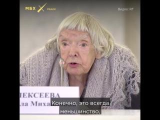 Людмила Алексеева – о запретительных законах