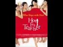 Сексуальная учительница Hot For Teacher 2006 Ю Корея