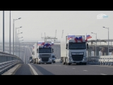Первые грузовики на Крымском мосту