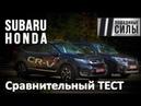 Subaru Forester 2019 VS Honda CRV