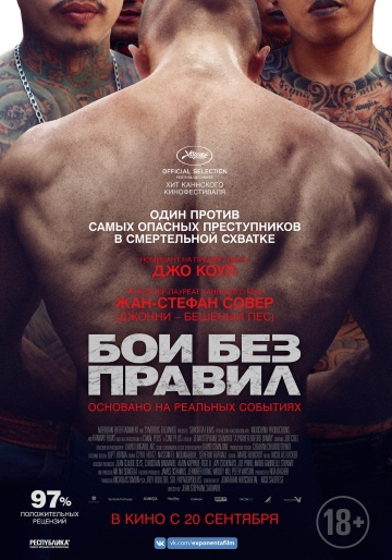 Бои без правил (A Prayer Before Dawn) 2017 смотреть онлайн