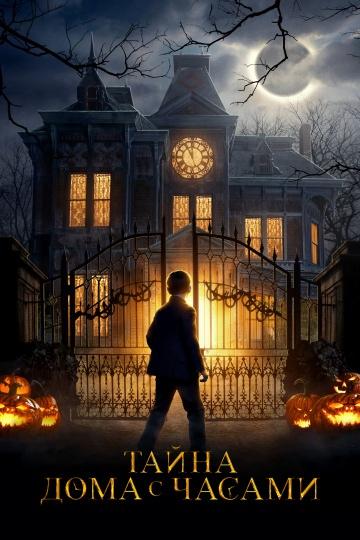 Тайна дома с часами (The House with a Clock in Its Walls) 2018 смотреть онлайн